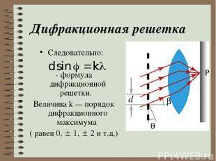 Дифракционная решетка Следовательно: - формула дифракционной решетки. Величина k