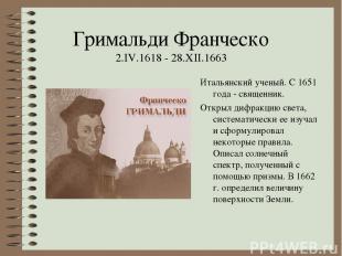 Гримальди Франческо 2.IV.1618 - 28.XII.1663 Итальянский ученый. С 1651 года - св