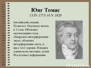 Юнг Томас 13.IV.1773-10.V.1829 Английский ученый. Полиглот. Научился читать в 2