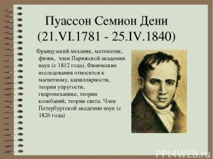 Пуассон Семион Дени (21.VI.1781 - 25.IV.1840) Французский механик, математик, фи