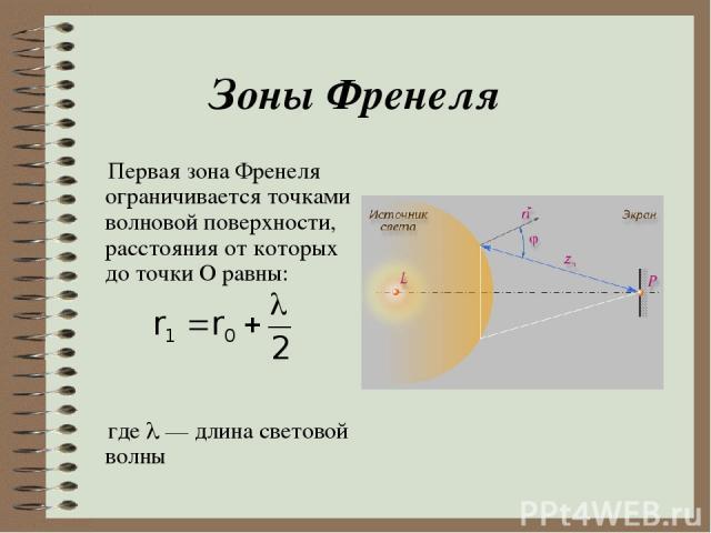 Зоны Френеля Первая зона Френеля ограничивается точками волновой поверхности, расстояния от которых до точки О равны: где — длина световой волны