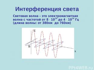 Интерференция света Световая волна – это электромагнитная волна с частотой от 8