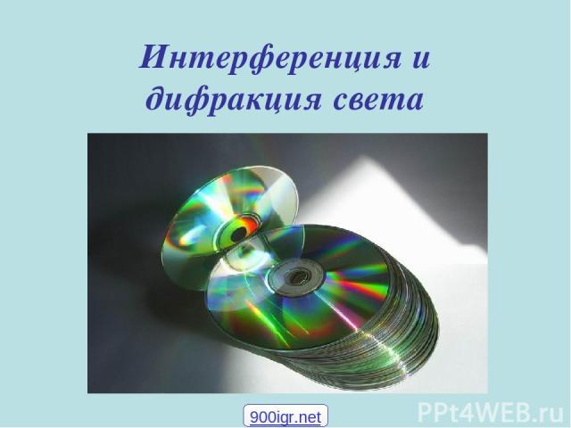 Интерференция и дифракция света 900igr.net