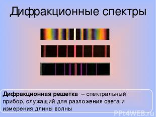 Дифракционные спектры Дифракционная решетка – спектральный прибор, служащий для