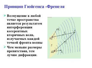 Принцип Гюйгенса -Френеля Возмущение в любой точке пространства является результ