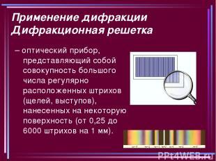 Применение дифракции Дифракционная решетка – оптический прибор, представляющий с