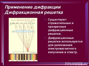 Применение дифракции Дифракционная решетка Существуют отражательные и прозрачные