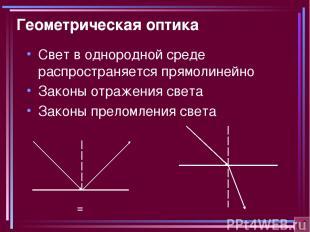 Геометрическая оптика Свет в однородной среде распространяется прямолинейно Зако