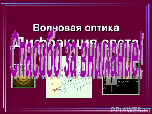Волновая оптика Дифракция света