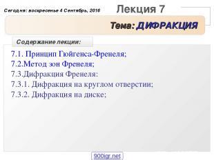 Лекция 7 Тема: ДИФРАКЦИЯ 7.1. Принцип Гюйгенса-Френеля; 7.2.Метод зон Френеля; 7