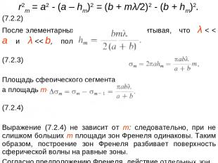 r2т = а2 - (а – hm)2 = (b + mλ/2)2 - (b + hm)2. (7.2.2) После элементарных преоб