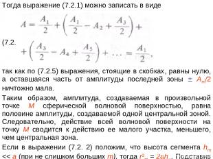 Тогда выражение (7.2.1) можно записать в виде (7.2.6) так как по (7.2.5) выражен