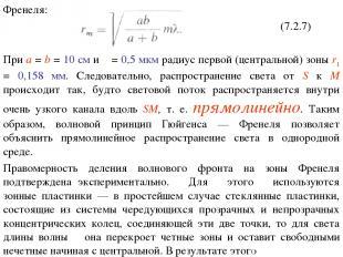 Френеля: (7.2.7) При а = b = 10 см и λ = 0,5 мкм радиус первой (центральной) зон