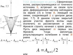 Рис. 7.7 7.3.2. Дифракция на диске. Сферическая волна, распространяющаяся от точ