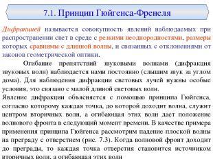 7.1. Принцип Гюйгенса-Френеля Дифракцией называется совокупность явлений наблюда