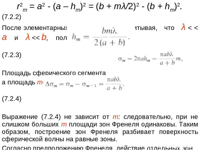 r2т = а2 - (а – hm)2 = (b + mλ/2)2 - (b + hm)2. (7.2.2) После элементарных преобразований, учитывая, что λ < < а и λ