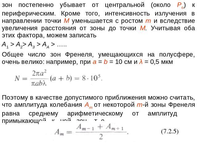 (7.2.5) зон постепенно убывает от центральной (около Ро) к периферическим. Кроме того, интенсивность излучения в направлении точки М уменьшается с ростом m и вследствие увеличения расстояния от зоны до точки М. Учитывая оба этих фактора, можем запис…