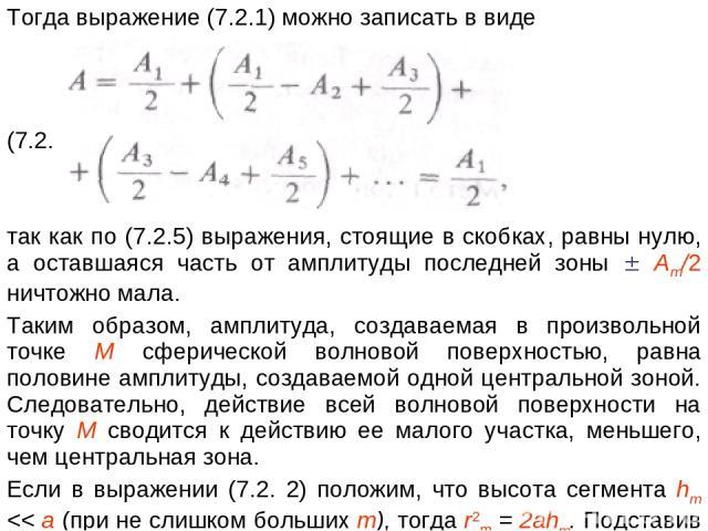 Тогда выражение (7.2.1) можно записать в виде (7.2.6) так как по (7.2.5) выражения, стоящие в скобках, равны нулю, а оставшаяся часть от амплитуды последней зоны Am/2 ничтожно мала. Таким образом, амплитуда, создаваемая в произвольной точке М сферич…
