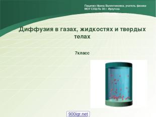 Диффузия в газах, жидкостях и твердых телах 7класс 900igr.net Пащенко Ирина Вале