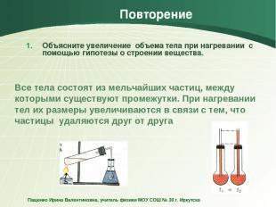 Повторение Объясните увеличение объема тела при нагревании с помощью гипотезы о