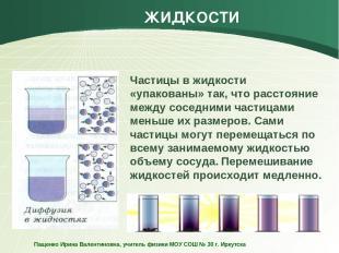 ЖИДКОСТИ Частицы в жидкости «упакованы» так, что расстояние между соседними част