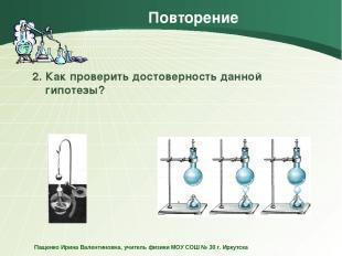 Повторение 2. Как проверить достоверность данной гипотезы? Пащенко Ирина Валенти