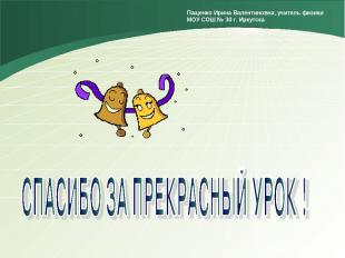 Пащенко Ирина Валентиновна, учитель физики МОУ СОШ № 30 г. Иркутска