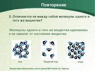 Повторение 5. Отличаются ли между собой молекулы одного и того же вещества? Моле