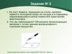 Задание № 2 1. На лист бумаги, лежащий на столе, налейте немного холодной воды и