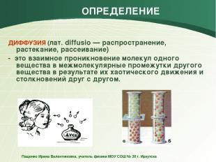 ОПРЕДЕЛЕНИЕ ДИФФУЗИЯ (лат. diffusio — распространение, растекание, рассеивание)