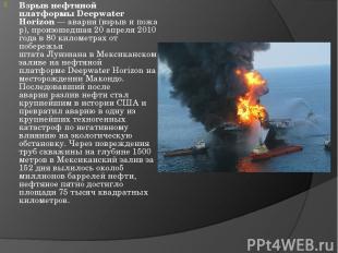 Взрыв нефтяной платформыDeepwater Horizon—авария(взрывипожар), произошедша