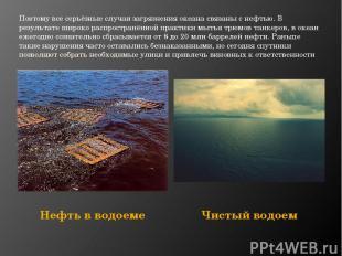 Поэтому все серьёзные случаи загрязнения океана связаны с нефтью. В результате ш
