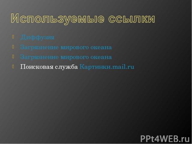 Диффузия Загрязнение мирового океана Загрязнение мирового океана Поисковая служба Картинки.mail.ru