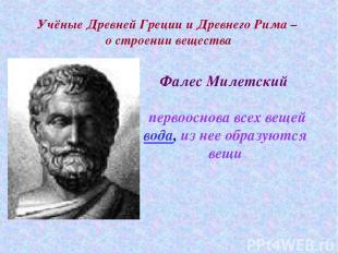 Учёные Древней Греции и Древнего Рима – о строении вещества Фалес Милетский перв
