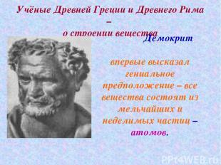 Учёные Древней Греции и Древнего Рима – о строении вещества Демокрит впервые выс