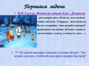 Порешаем задачи Н.В. Гоголь. Вечера на хуторе близ Деканьки. «… разговорились об