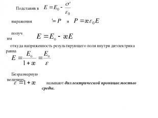 Подставив в выражения σ'= Р и получим откуда напряженность результирующего поля