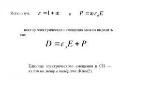 Используя, и вектор электрического смещения можно выразить как Единица электриче