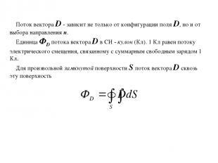 Поток вектора D - зависит не только от конфигурации поля D, но и от выбора напра