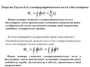 Теорема Гаусса для электростатического поля в диэлектрике Поток вектора смещения