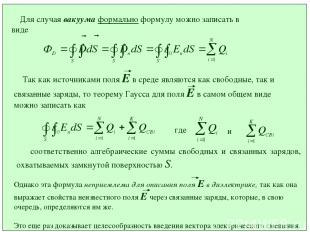Для случая вакуума формально формулу можно записать в виде Так как источниками п