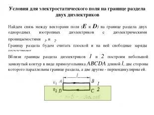 Условия для электростатического поля на границе раздела двух диэлектриков Найдем