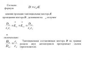 Согласно формуле заменив проекции тангенциальные вектора Еτ проекциями вектора D