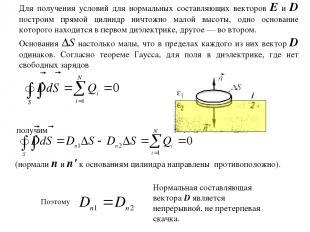 Для получения условий для нормальных составляющих векторов Е и D построим прямой