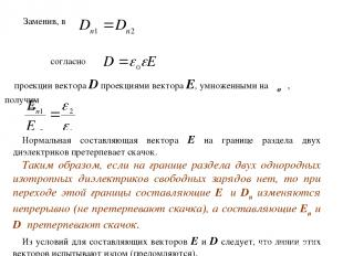 Заменив, в согласно проекции вектора D проекциями вектора Е, умноженными на εоε,