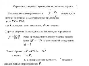 Определим поверхностную плотность связанных зарядов σ'. полный дипольный момент