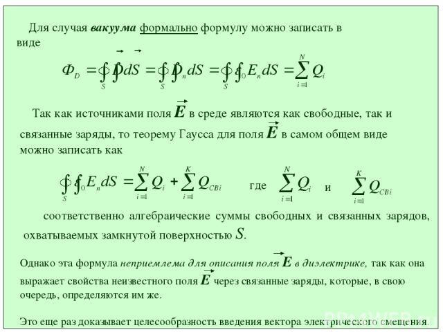 Для случая вакуума формально формулу можно записать в виде Так как источниками поля E в среде являются как свободные, так и связанные заряды, то теорему Гаусса для поля Е в самом общем виде можно записать как где и соответственно алгебраические сумм…