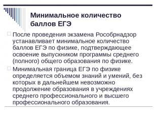Минимальное количество баллов ЕГЭ После проведения экзамена Рособрнадзор устанав