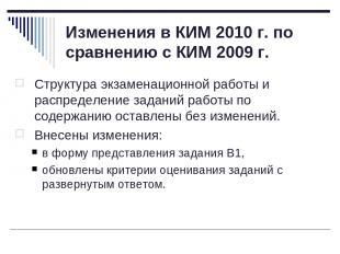 Изменения в КИМ 2010 г. по сравнению с КИМ 2009 г. Структура экзаменационной раб