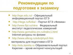 * Рекомендации по подготовке к экзамену http://ege.edu.ru/ - Официальный информа
